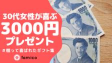 30代の女性が喜ぶ3000円のプレゼント30選&ランキング[2021]