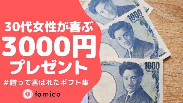 30代,女性,プレゼント,3000円
