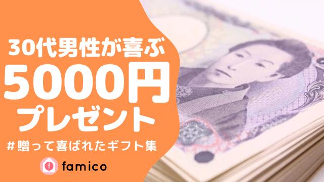 30代,男性,プレゼント,5000円