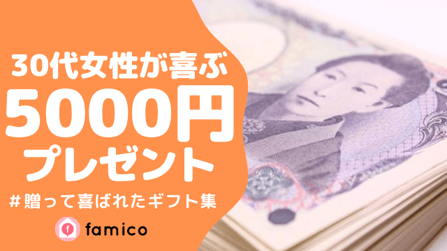 30代,女性,プレゼント,5000円