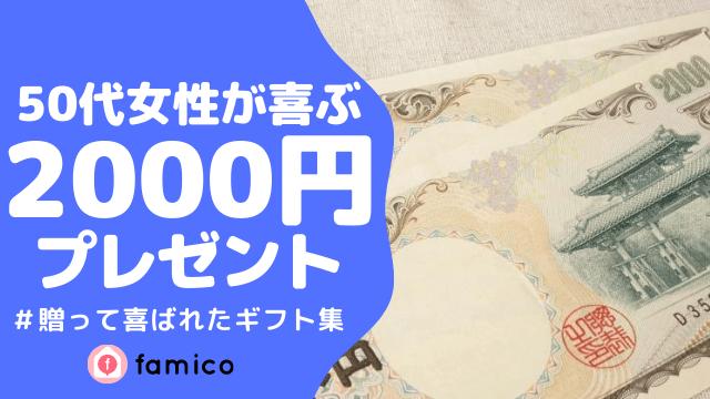 50代 女性 プレゼント 2000円