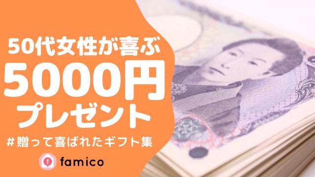 50代 女性 プレゼント 5000円