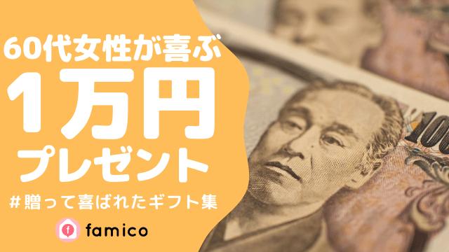 60代 女性 プレゼント 1万円