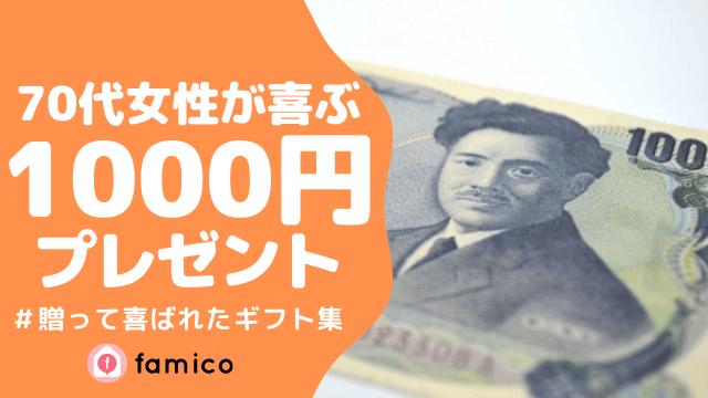 70代 女性 プレゼント 1000円