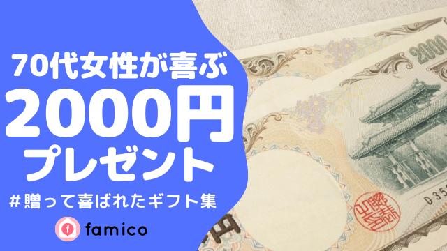 70代 女性 プレゼント 2000円