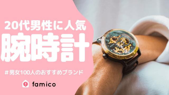 メンズ 20代 腕時計