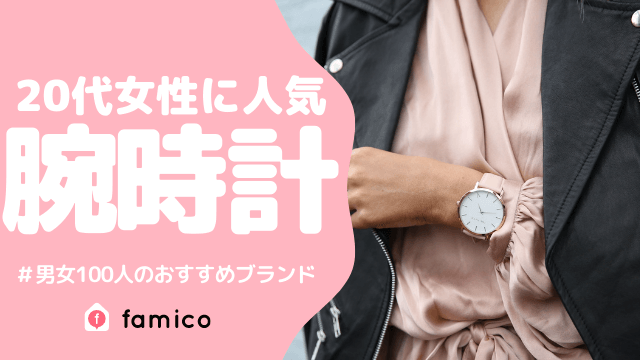 レディース 20代 腕時計