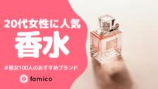 20代女性におすすめのレディース香水ブランド27選ランキング