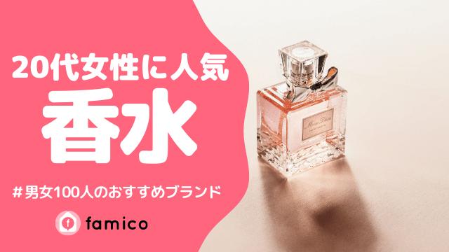 レディース 20代 香水