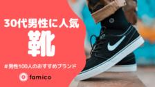 30代男性におすすめのメンズ靴ブランド21選&ランキング