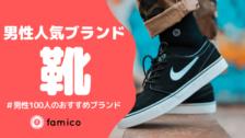 メンズ靴ブランド16選!男性100人の人気ランキング