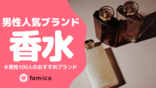 メンズ香水ブランド20選!男性100人の人気ランキング