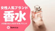 レディース香水ブランド23選!女性100人の人気ランキング