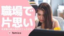 職場で片思い!同じ経験を持つ女性100人が教えるテクニック