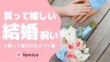 結婚祝いで貰って嬉しかったプレゼント30選【2020年版】