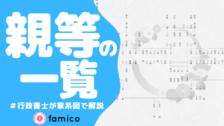 家系図で見る親等の一覧【行政書士監修】