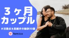 【男女別】交際3ヶ月カップルの注意点&長続きの秘訣20選