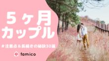 【男女別】交際5ヶ月カップルの注意点&長続きの秘訣20選