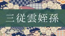 「三従雲姪孫」とはどんな意味?家系図で解説!