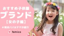 【女の子】子供服のおすすめブランド27選!現役パパ・ママが紹介!