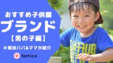 【男の子】子供服のおすすめブランド27選!現役パパ・ママが紹介!