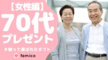 70代女性に贈って喜ばれたプレゼント55選【2020年版】