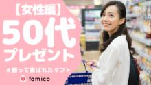 50代女性が本当に喜ぶプレゼント50選&体験談【2019年版】