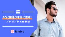 50代男性が本当に喜ぶプレゼント50選&体験談【2019年版】