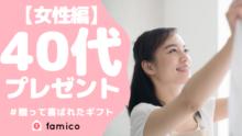40代女性が本当に喜ぶプレゼント50選&体験談【2019年版】