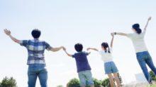 大人になっても両親や兄弟と仲良く過ごす為に大切なこと!